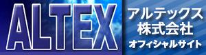 あんしんアルテックス オフィシャルサイト