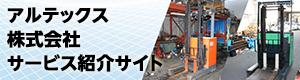あんしんアルテックス サービス紹介サイト